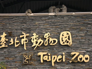 Taipei Zoo © syntart