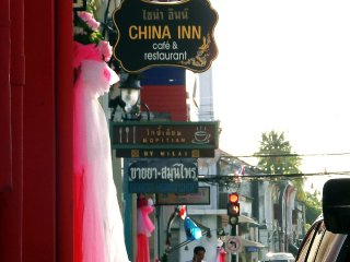 China Inn Café and Restaurant © dawninphuket.