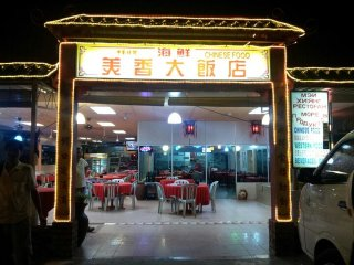 May Hiang Seafood Restaurant
