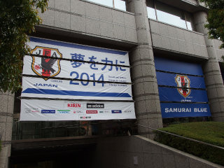 JAPAN FOOTBALL MUSEUM © Guilhem Vellut