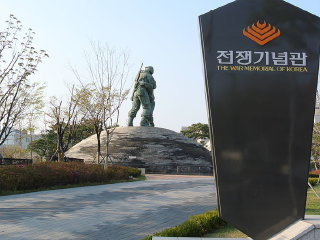 The War Memorial of Korea © Adbar