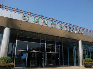 Haenyeo Museum (Museum of Women Divers)