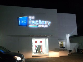 The Factory Outlet © Iyaz Ismail