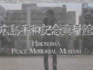Hiroshima Peace Memorial Museum © Richard Riley
