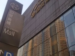 China World Shopping Mall © Beijing Manager