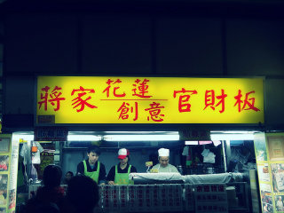 Coffin bread stall © Dickson Phua