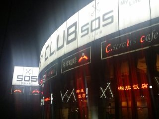 SOS night club