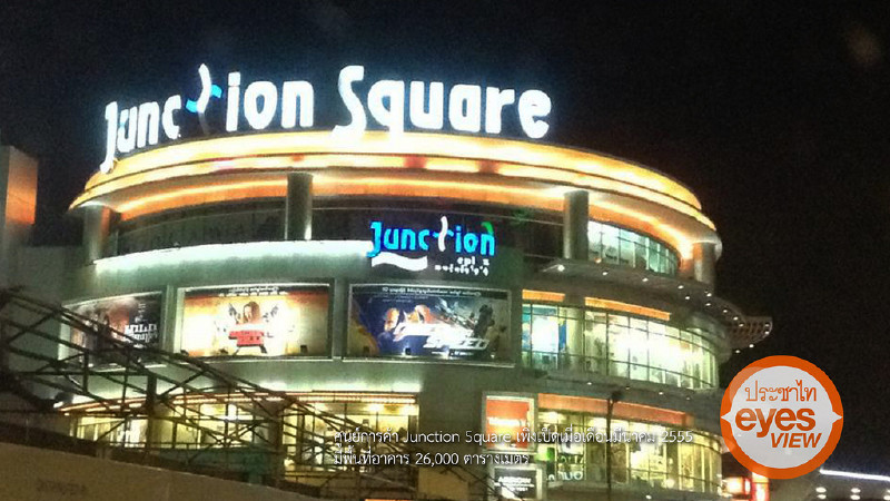 Junction Square, Yangon