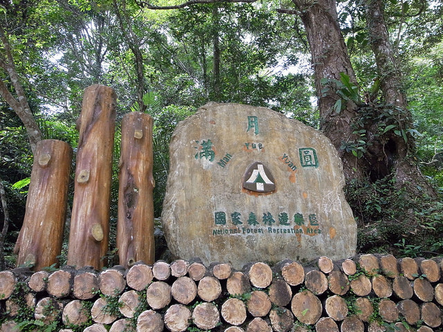 Manyueyuan National Forest Recreation Area
