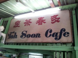 Toh Soon Cafe