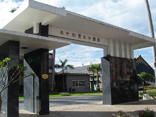 Taichung Cultural and Creative Industries Park