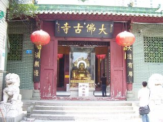Dafo Temple (Big Buddha Temple)