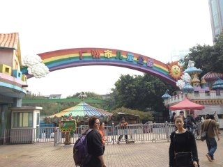 Guangzhou Children's Park