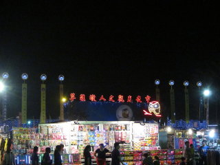 Caoxiedun Tourism Night Market