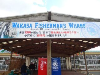 Wakasa Fisherman's Wharf © Obama